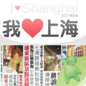我愛上海 2007增訂版