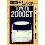 Movie of Car vol.1 -Toyota 2000GT- dvd movie cover