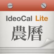 IdeoCal 農曆萬年曆進階版
