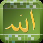 Penyembuhan dengan Al-Asma Al-Husna (Zikir-Zikir bagi merawat dan menyembuhkan penyakit dengan Nama-Nama Allah))
