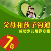 Successful children`s training program for parents and children to communicate children