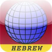 English Hebrew Translator english to hebrew translation