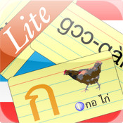 Akson Thai Lite - flashcards for learning the Thai alphabet san diego thai food