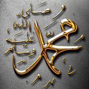 The 99 Names of Muhammad SAW