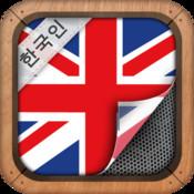 English Pronunciation for Korean Speakers