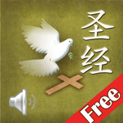 Chinese Bible Free for iPad (神洲圣经 分节语音中简英 Free for iPad)