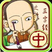 BabyBooks-幼儿启蒙必读·三字经(中)