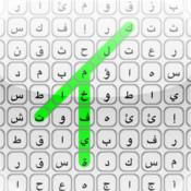 لعبة الكلمات المخفية ـ مفردات القرآن