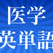 Training of Medical Terms for English - Japanese