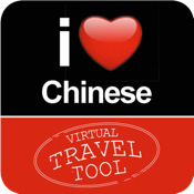 Virtual Travel Tool from I love Chinese virtual machine tool