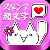 スタンプ顔文字の「Aモジ辞典」~LINEでもコピペで使える!