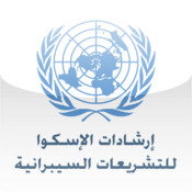 ESCWA Cyber Legislation Directives - إرشادات الاسكوا للتشريعات السبرانية