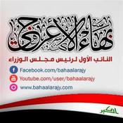 Bahaa alAraji