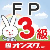 FP3級 オンスク.JP