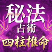 開運!秘法占術四柱推命~マーク・矢崎監修占い~
