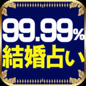 99.99%結婚!【前世占い】結婚率No.1【神霊前世占】早坂好乃
