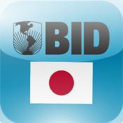 BID Fondo Especial Japonés de Reducción de la Pobreza