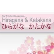 Hiragana and Katakana - Complete Basics of Japanese