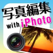 写真編集術 with iPhoto