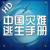 中国灾难逃生手册 HD