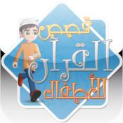 Quran Stories for Kids - قصص القران للأطفال