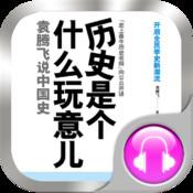 中华上下五千年(上)【有声典藏版】