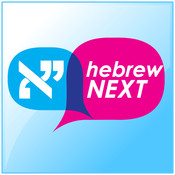 HebrewNEXT: Guide to Hebrew from Birthright Israel NEXT