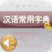 Oversea Students Ordinary Chinese Dictionary ordinary
