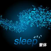 深度睡眠(繁體版):放鬆身心,安心入睡