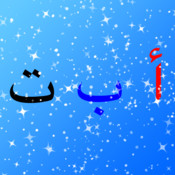 iArabic Alphabet-L1 for iPad