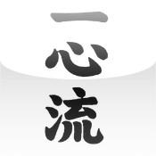 Isshin-ryu Basic Exercises