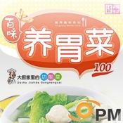 健康食谱系列 《养胃菜100》