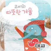 [무료대교동화]코비의 따뜻한 겨울