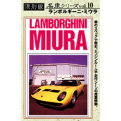 Movie of Car vol.10 -LAMBORGHINI MIURA- dvd movie cover