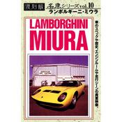 Movie of Car vol.10 -LAMBORGHINI MIURA-