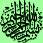 Qurani Kərimin Azərbaycanca Səsli Tərcüməsi ( bütün surələrdən ibarət )