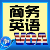 [有声]VOA商务英语2000分钟