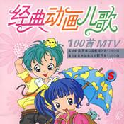 【100MV】经典动画儿歌