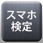 スマホ検定 for iPhone