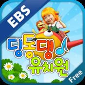 EBS - 딩동댕 유치원 - [알쏭달쏭 비밀의집] 랄라와 장의 스티커여행!!