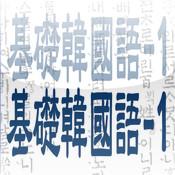 基础韩国语1(语法+听力)+