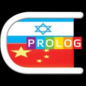 Hebrew-Chinese Practical Bi-Lingual Dictionary with Pinyin | Prolog Publishing House Ltd., Israel | מילון סיני-עברי / עברי-סיני דו-לשוני שימושי מבית פרולוג