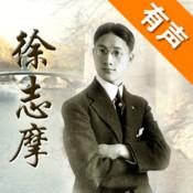 徐志摩诗朗诵-简繁体,Xu Zhimo`s Poem Appreciation and Recitation