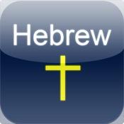 Big Hebrew Bible Dictionary (Bibles)