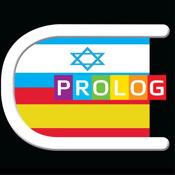 Hebrew-Spanish Practical Bi-Lingual Dictionary
