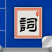 Learn Chinese Vocabulary - 8000 Chinese Vocabulary Words with Pinyin