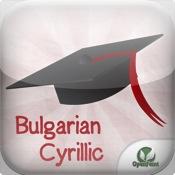 GoStudy Bulgarian Cyrillic