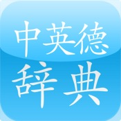 LRDict Lite (Chinese-English Chinese-German dictionary)