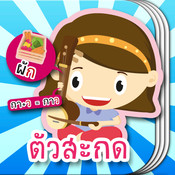 iRead Thai: Final Consonants