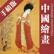 Appreciation of Chinese Painting: Famous、Precious and Historical (for iPhone)
